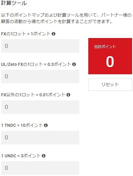 XMアフィリエイト20200214変更4