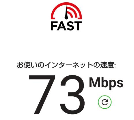 回線速度73Mbps