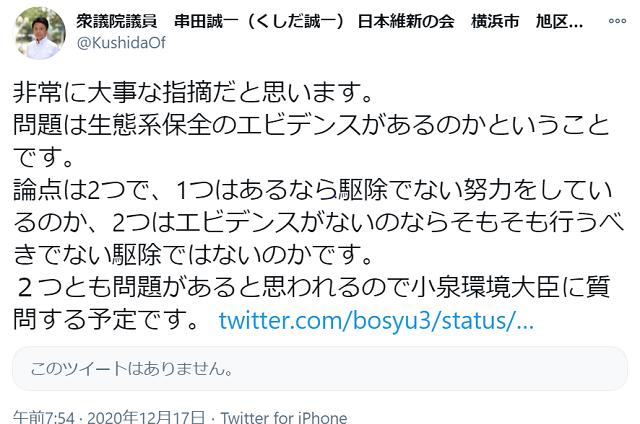 串田誠一 ツイッター