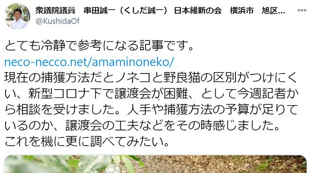 串田誠一 ツイッター 1