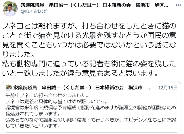 串田誠一 ツイッター 2
