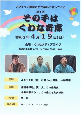 くわな200419