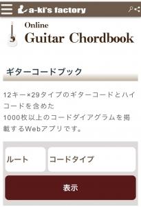 ギターコードブックのサイト