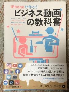 ビジネス動画の教科書