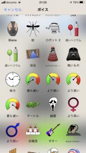 Voice Plusの画面