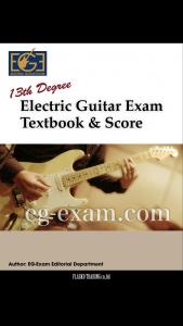 エレキギター検定