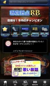 カラオケDAMアプリ
