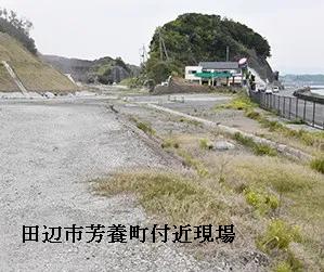 田辺市芳養町国道42号バイパス工事現場