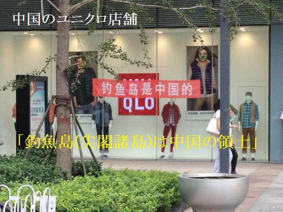 中国のユニクロ店舗