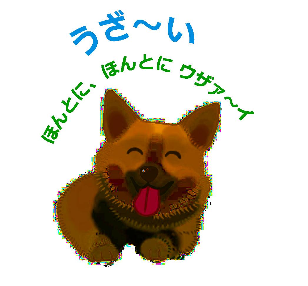 【 うざ~いワンコ 001 】