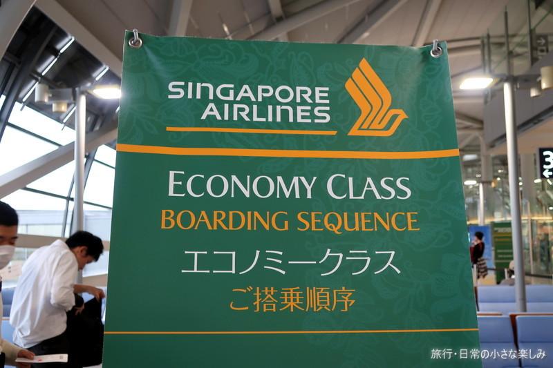 シンガポール航空 A380 修学旅行