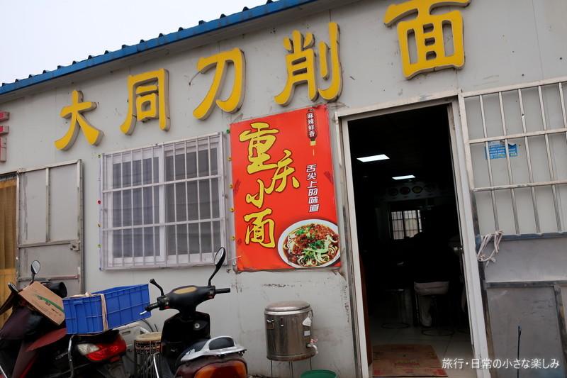 青島 現地飯