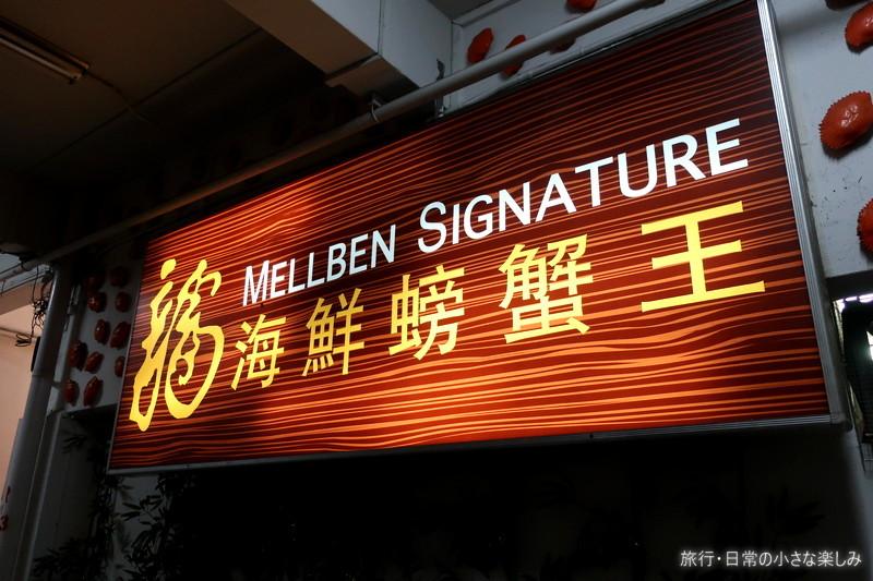 シンガポール メルベン 安いチリクラブ