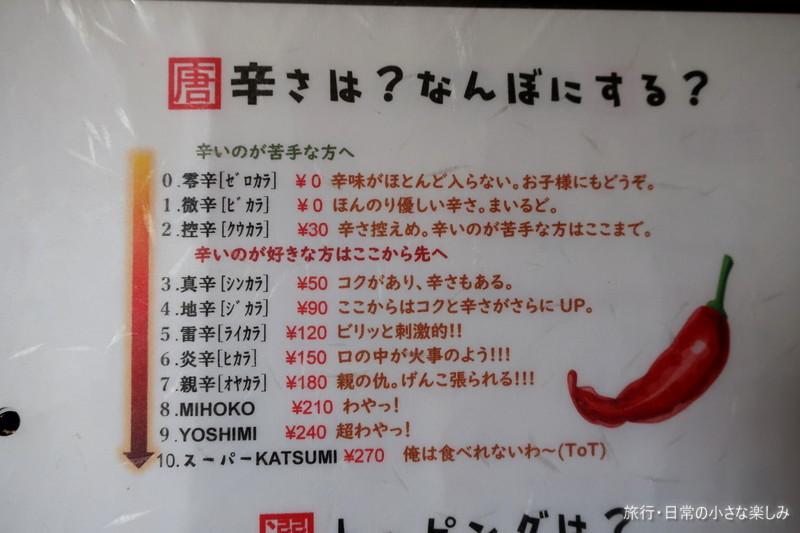 吉田商店 カキカレー スープカレー 函館