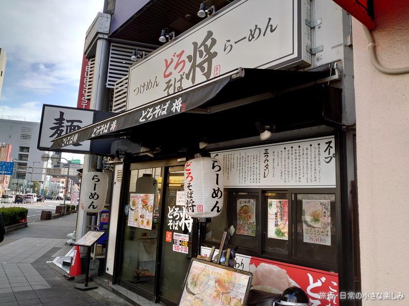 どろそば将 こってりラーメン どろどろ 恵美須町