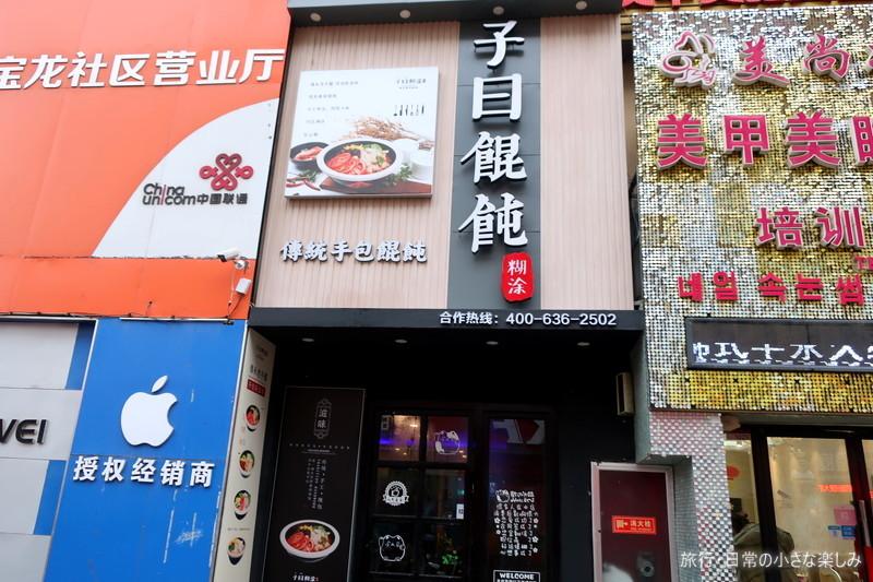青島 ワンタンスープ