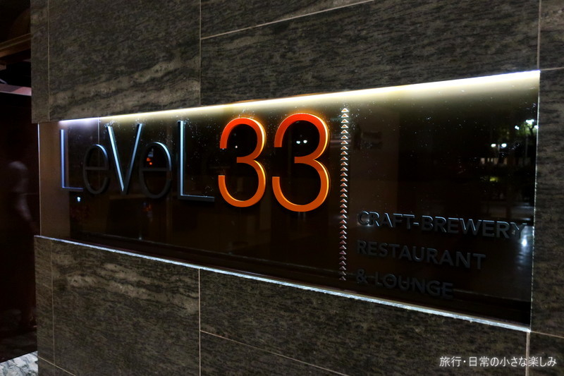 LEVEL33 シンガポール ビール