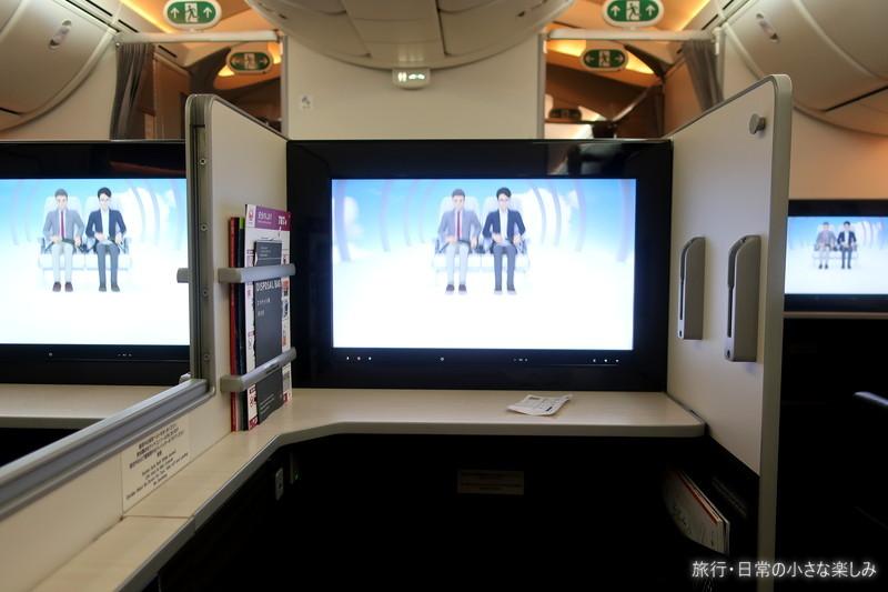 JAL国内線 国際線仕様 ビジネスクラス クラスJ