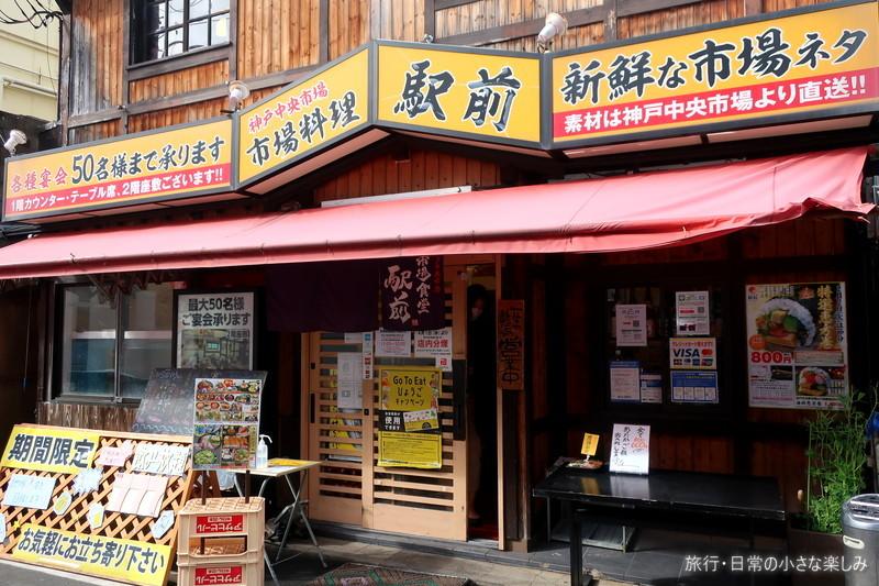 兵庫駅 市場食堂駅前 牡蠣 ランチ