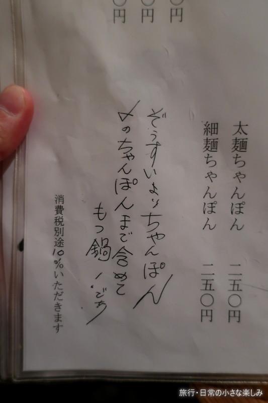 モツ鍋一慶 福岡 おすすめ