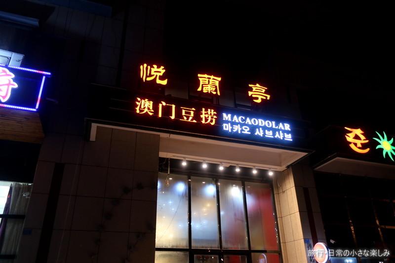 青島 火鍋