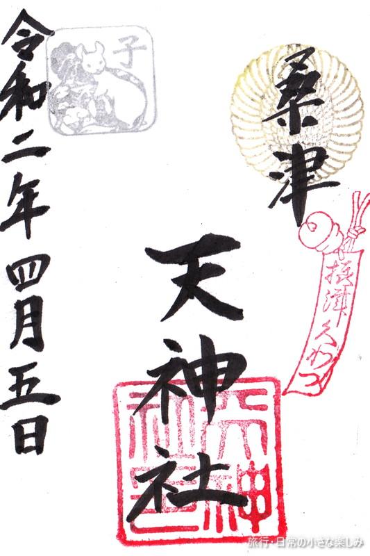 桑津神社 御朱印