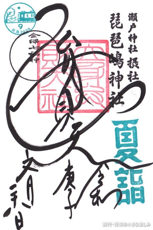 琵琶島神社 御朱印