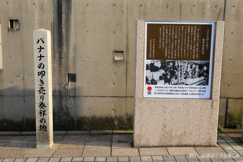 門司港駅 歴史 バナナたたき売り 発祥地