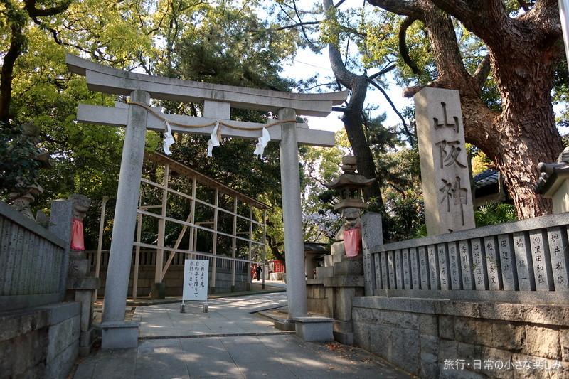山阪神社 御朱印