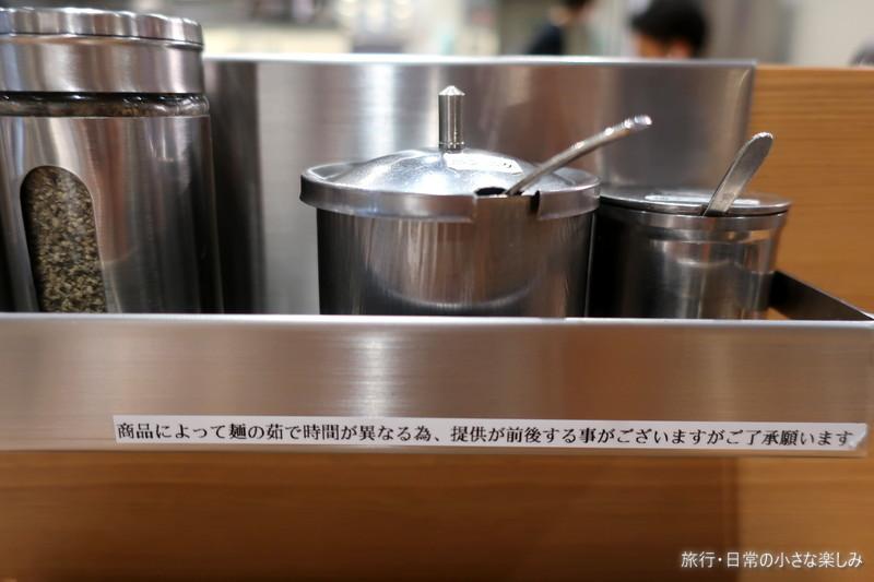 麺やマルショウ 台湾まぜそば 新大阪
