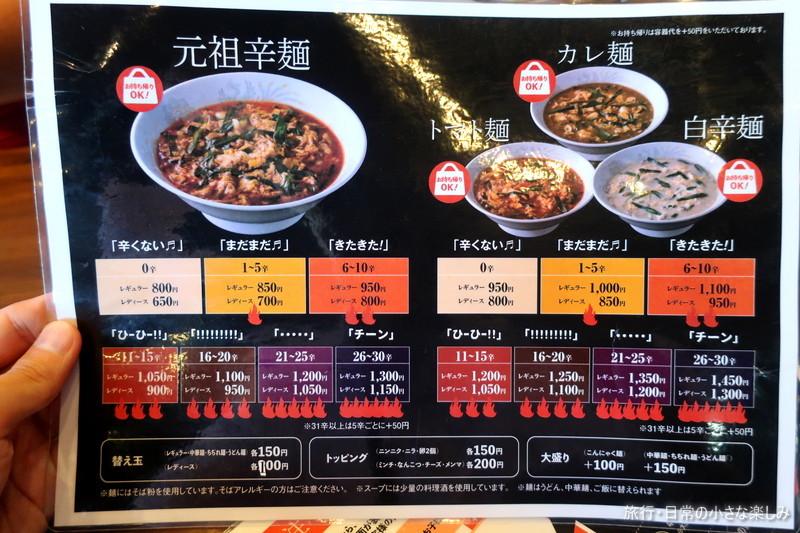 元祖 辛麺屋 桝元 元祖辛麺