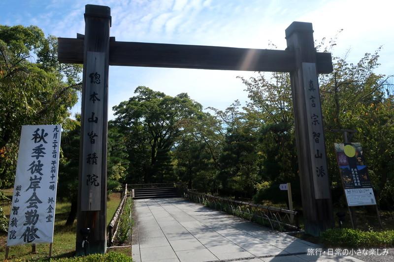 智積院 京都