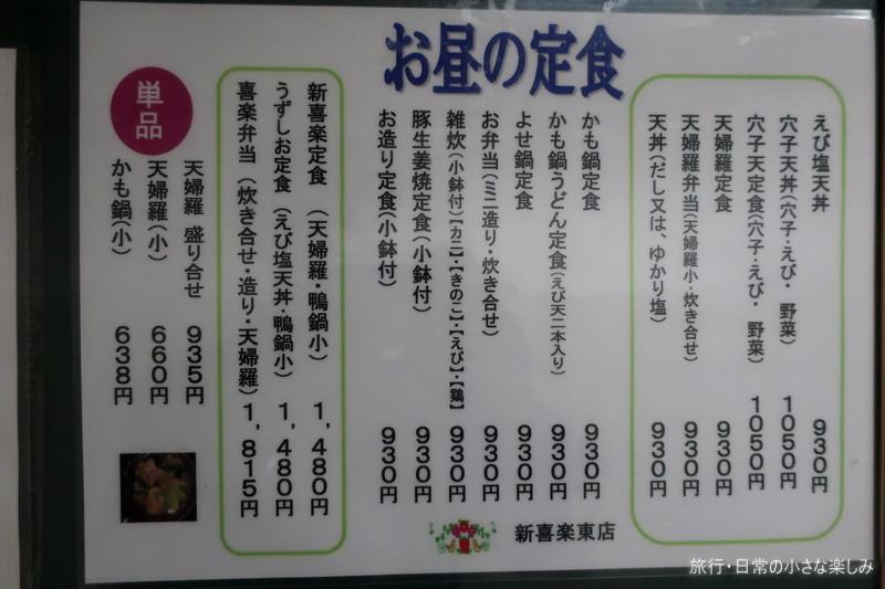 新喜楽 新梅田食道街 ランチ 穴子 天ぷら