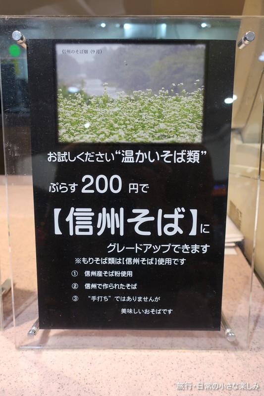 諏訪湖SA パーコー麺