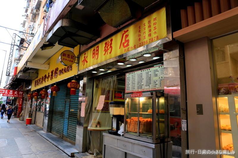 永明粥店 香港 お粥