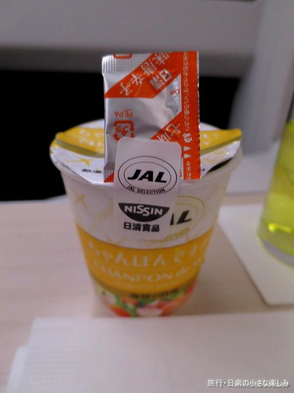 JAL ビジネスクラス ちゃんぽんでスカイ