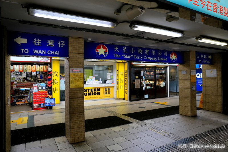 香港島 スターフェリー