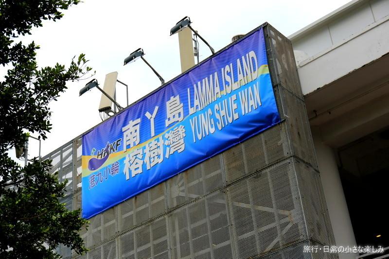 香港 離島観光 南Y島