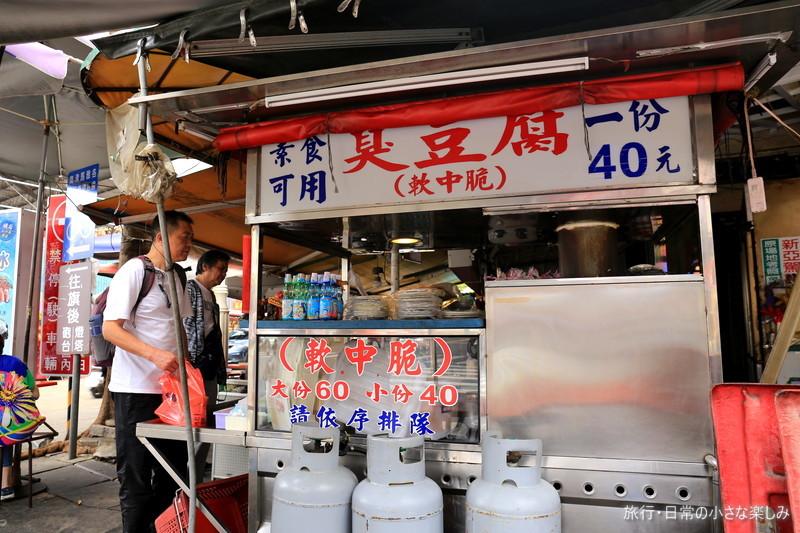 臭豆腐 チョウドウフ 台湾 高雄