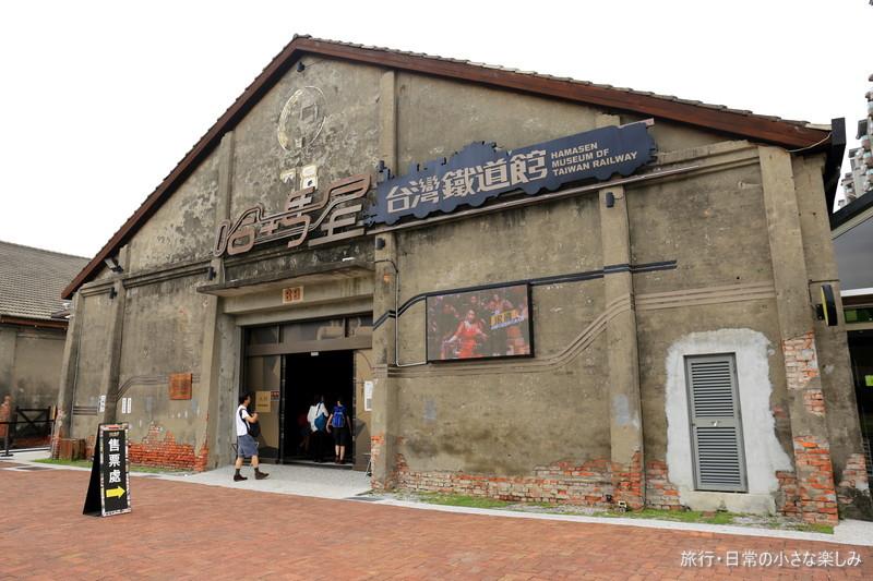 鉄道博物館「哈瑪星台湾鉄道館」