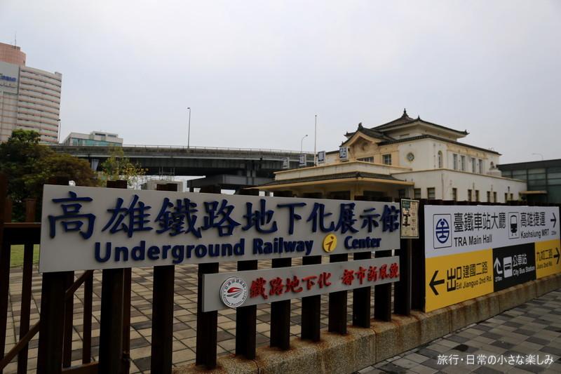 高雄駅 旧駅舎