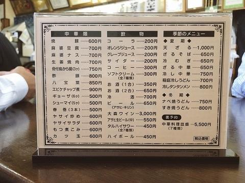 大森飯店メニュー