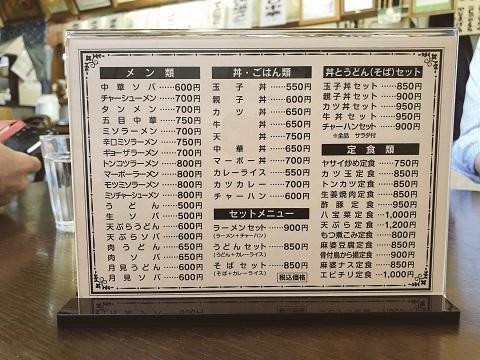 大森飯店メニュー2