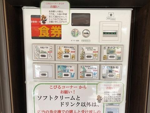 13ソフト自販機