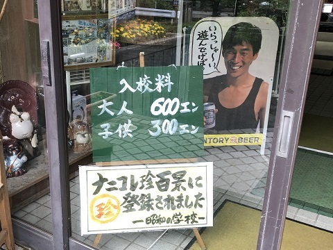 2.昭和の学校料金