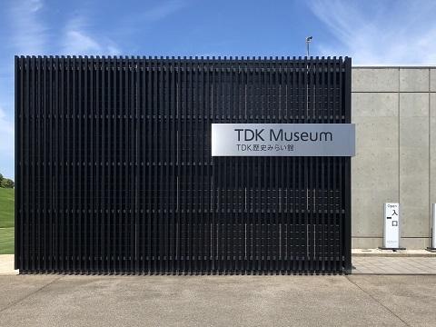 TDK歴史みらい館外観
