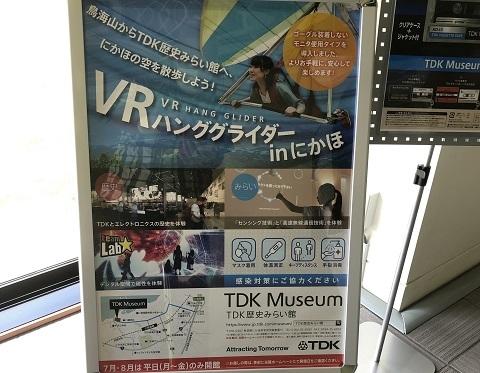 VRハングライダーポスター