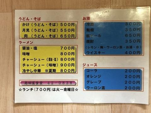 高田屋メニュー2