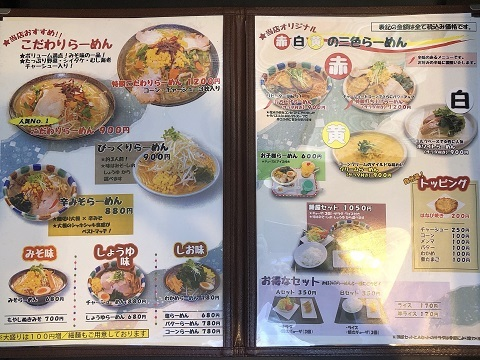 あり坂メニュー1