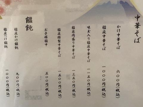 稲庭中華メニュー
